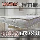 【嘉新名床】浮力床《特硬款/7公分/雙人...