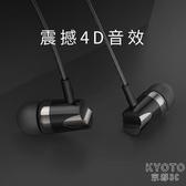 K歌耳機 G3耳機入耳式重低音炮手機有線耳塞適用電腦安卓hifi蘋果6 京都3C