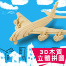 【00111】 3D木質立體拼圖 益智 手作 DIY 手遊 恐龍 動物 玩具 親子