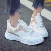 運動鞋女 2018夏季新款網面厚底運動鞋女粉色韓版zipper軟妹透氣旅游老爹鞋 米蘭街頭