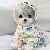 狗狗防曬衣夏季薄款罩衫泰迪比熊貴賓雪納瑞博美寵物小型犬衣服 衣櫥秘密