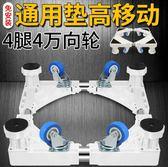 滾筒洗衣機底座通用托架子移動萬向輪全自動加高墊防水置物架支腳YTL·皇者榮耀3C
