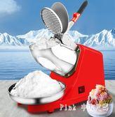 雙刀碎冰機商用大功率打冰機小型刨冰機電動奶茶店手動冰沙機 JY7044【Pink中大尺碼】
