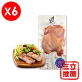 【果木小薰】微冷薰雞腿排(6片)-電電購