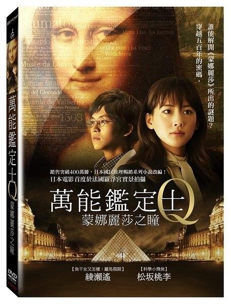 萬能鑑定士Q 蒙娜麗莎之瞳 DVD All-Round Appraiser Q -The Eyes of Mona Li
