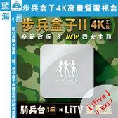 【新上市】PINKY BOX步兵盒子 4K高清娛樂電視盒 (筱田優/上原結衣/茉莉香/繁體中文/免費/無馬)