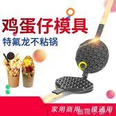 電熱蛋仔機模板商用家用燃氣香港QQ雞蛋仔模具不黏鍋機蛋仔 igo220v蘿莉小腳ㄚ