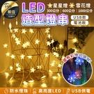 現貨!LED造型燈 600公分 電池款/USB款 露營裝飾燈 燈條 燈串 星星燈 雪花燈 螢火蟲燈串#捕夢網
