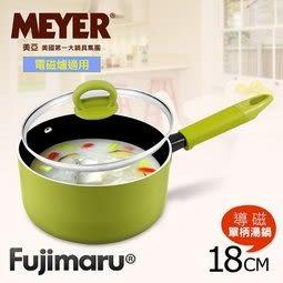 【MEYER】美國美亞Fujimaru導磁單柄湯鍋18CM-清新綠【10464】