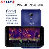 【送皮套+保貼】G-Plus FW6950 6.95吋 3G/32G 1300萬畫素 4G上網 3G通話 4000mAh大電量 平板
