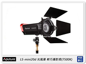 Aputure 愛圖仕 LS-mini 20d 光風暴 攝影燈 小功率 白光 7500K 棚燈 聚光燈(公司貨)