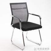 辦公椅職員會議椅學生宿舍弓形網椅麻將椅子電腦椅家用靠背凳11/30