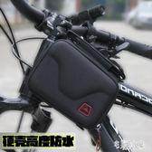 自行車包橫梁包雙邊上管包單車前包山地車騎行機車包配件裝備 DJ8624【宅男時代城】