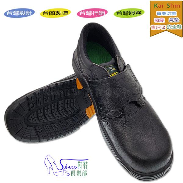 安全鞋.Kai Shin透氣牛皮革魔鬼氈乳膠氣墊吸震鋼頭工作鞋.黑色【鞋鞋俱樂部】【113-PLU555】