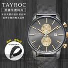 Tayroc英國設計師品牌英倫紳士時尚計時腕錶TXM095公司貨