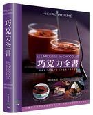 (二手書)巧克力全書 CHOCOLAT:380道食譜‧259張照片‧不論是烘焙新手或糕點專業..