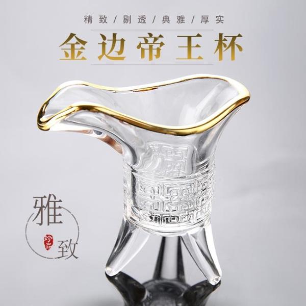 WIN生活仿古代三足爵杯一口帝王杯創意白酒杯宮廷古風杯LOGO定制 「夢幻小鎮」