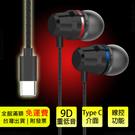 【TypeC 專用耳機】9D搖滾重低音 ~適用TypeC介面 不適用有3.5mm耳機~ 線控耳機 通話聽音樂有線