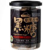 統一生機~台灣原味黑糖250公克/罐