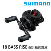 漁拓釣具 SHIMANO 18 BASS RISE (兩軸捲線器附3.5號尼龍線)
