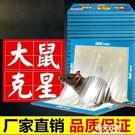 捕鼠器老鼠貼超強力黏鼠板驅鼠滅鼠器夾藥捉抓老鼠籠膠幹擾捕鼠器家用 陽光好物
