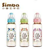 小獅王辛巴 simba 桃樂絲心願 PPSU標準大奶瓶240ml (三色可選)