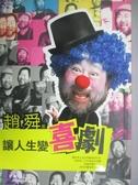 【書寶二手書T9/傳記_KAP】讓人生變喜劇_管仁健