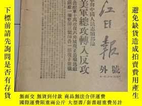 二手書博民逛書店松江日報罕見號外 抗美援朝志願軍粉碎美軍總攻轉入反攻 1950年