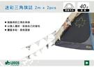 ||MyRack|| 日本LOGOS No.71809519 迷彩三角旗幟2mx2pcs 三角吊旗 露營裝飾品 風格露營