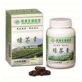 長庚生物科技綠茶素90粒 【康是美】