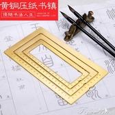 鎮尺-方框刻度3件套黃銅鎮紙鎮尺壓紙書寫打格神器銅文房練字書法用品 提拉米蘇 YYS