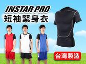 INSTAR PRO 男女短袖緊身T恤(緊身衣 台灣製 慢跑 路跑 內搭≡排汗專家≡
