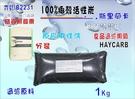 【巡航淨水】中性椰殼活性炭100%低炭粉...