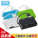 3孔 USB2.0 / SD TF 讀卡機 擴展 分線器 HUB【B695】 【熊大碗福利社】