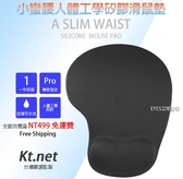 台灣嚴選【Kt.net 廣鐸】小蠻腰 矽膠鼠墊手腕人體工學防滑 KTMP2011S 可水洗 光學 滑鼠墊