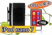 【妃航】便攜超方便 iPod nano7 附夾子 保護套 TPU套 清水套 矽膠套 軟套 背夾 nano 7 帶夾子