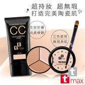 【tt max】陶瓷肌三色遮瑕組 SPF15+遮瑕刷+全效完美修飾CC霜(三入組)