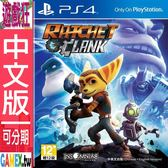PS4 拉捷特與克拉克(中文版)
