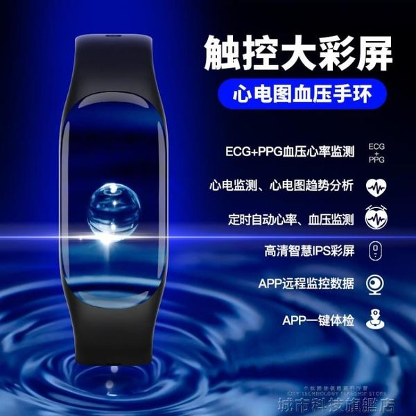 智慧手環 多功能智慧手環監測心電圖手錶男女運動華為小米oppo蘋果 城市科技