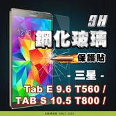 E68精品館 鋼化 平板 三星 Tab E 9.6 T560 /TAB S 10.5 T800 鋼化玻璃 防爆膜 螢幕保護貼 保貼 鋼膜