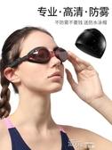 泳鏡 女高清防水防霧成人游泳鏡裝備泳帽套裝  【快速出貨】