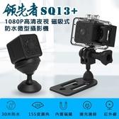 領先者 SQ13+ 高清夜視1080P 磁吸式 防水微型監視器/運動攝影機   SQ11 SQ23