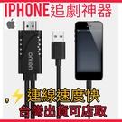 手機接電視 蘋果iPhone Lightning 轉HDMI數位影音轉接線 蘋果轉電視 手機轉螢幕 iphone轉hdmi線