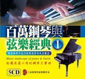 百萬鋼琴與弦樂經典 1 CD 5片裝  (音樂影片購)