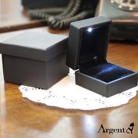 《 SilverFly銀火蟲銀飾 》加購品-飾品包裝盒-「LED晶靚戒指盒(尊爵黑)」