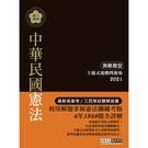 2021高普考/三四等特考適用:中華民國憲法(測驗題型) 主題式進階問題集