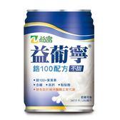 (加送4罐) 益葡寧鉻100原味不甜250ml*24罐/箱   *維康*