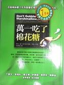【書寶二手書T3/財經企管_BJO】萬一吃了棉花糖_張國儀, 喬辛迪波沙
