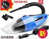車載吸塵器汽車吸塵器有線強力車內手持式大功率干濕兩用12v 免運直出 交換禮物