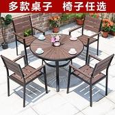 戶外桌椅 防腐木桌椅庭院桌椅塑木桌椅組合套件室外奶茶店擺攤桌椅【快速出貨】